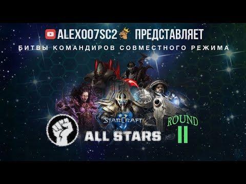All Stars POWER в StarCraft II - Round 2: Dehaka - Zagara, Nova - Fenix