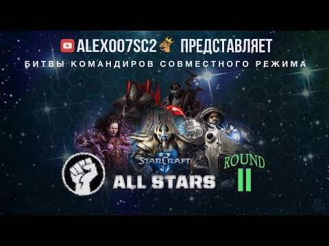 All Stars POWER в StarCraft II - Round 2: Dehaka - Zagara, Nova - Fenix