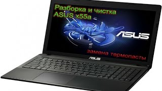 How to disassemble laptop ASUS X55A (Asus X55A disassembly and cleaning.)