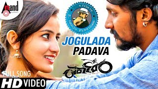 Sarkaar | Jogulada Padava | HD Song 2018 | Mother Song | Shankar Mahadevan | Manju Preetham.S