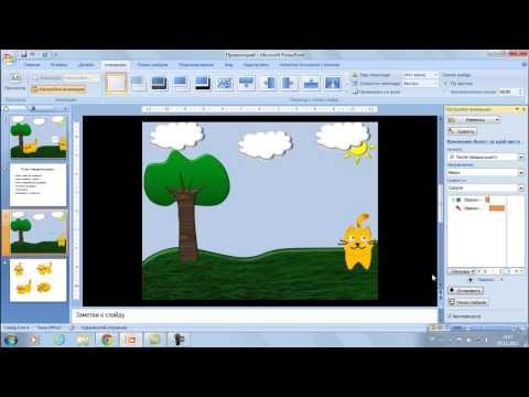 Анимация картинки в презентации как сделать, картинка