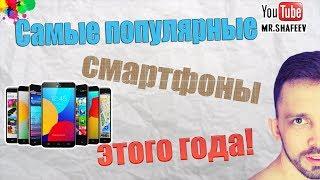 📱Самые популярные смартфоны этого года!🏆