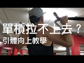 引體向上教學|單槓|How to do pull-ups|背部訓練