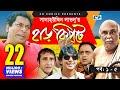 Download Harkipte | Episode 01-05 | Bangla Comedy Natok | Mosharaf Karim | Chanchal | Shamim Jaman