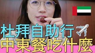 杜拜自助行✈️ 中東餐吃什麼?|跟Mao去旅行#杜拜🇦🇪|MaoMaoTV M・A・O 検索動画 17