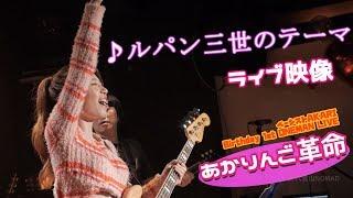 ライブ映像『ルパン三世のテーマ/あかりんご』 🍎【AKARI 1st ONEMAN LIVE あかりんご革命】