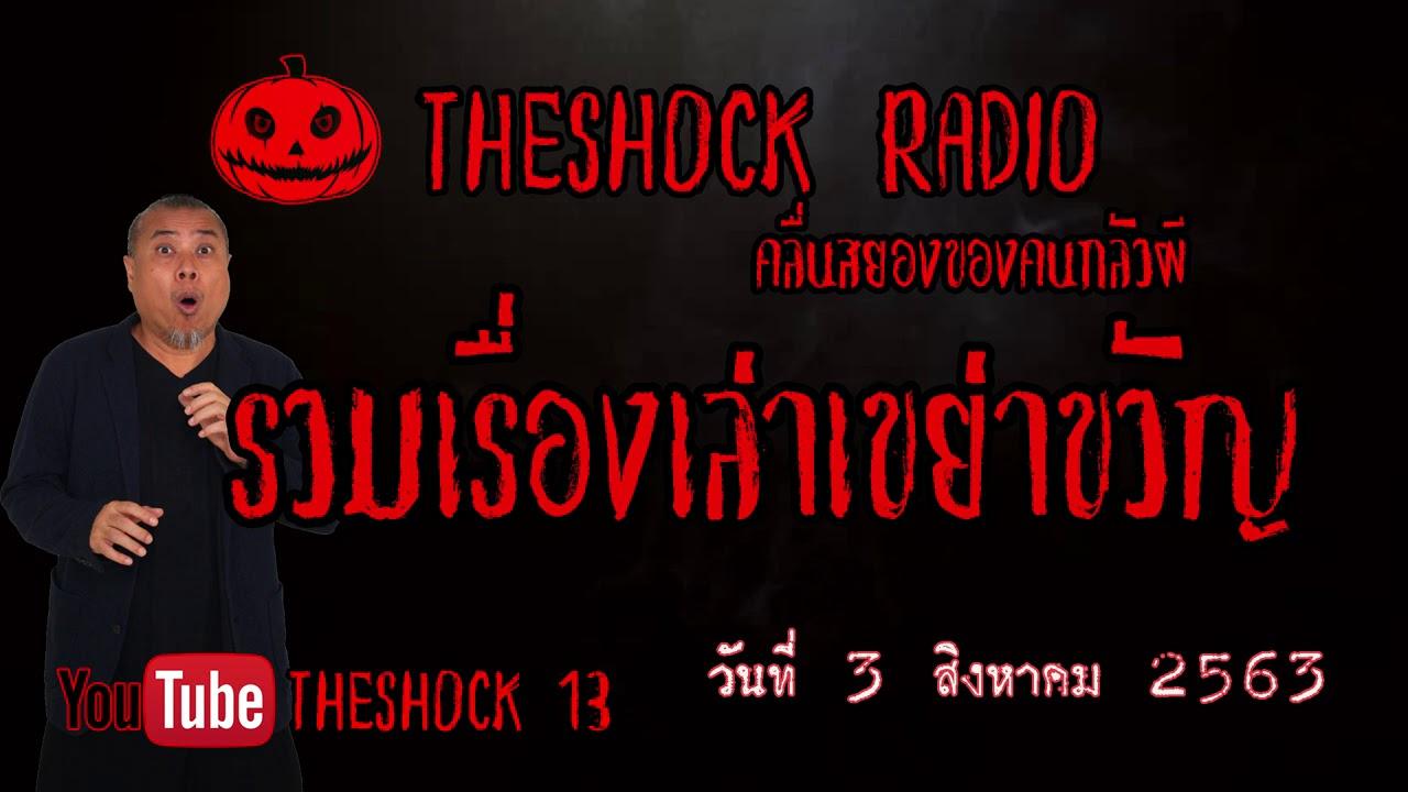 THE SHOCK13 l รวมเรื่องเล่าสุดช็อต l วันจันทร์ ที่ 3 สิงหาคม 2563 l The Shock เดอะช็อค