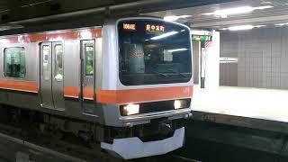 E231系による武蔵野線府中本町行き、東京駅発車。