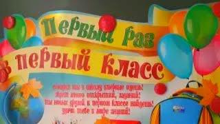 1 сентября День знаний Мытищи Детский праздник Первый раз в первый класс Первоклассники