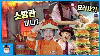 일상 밀착중계 유치원생 미니 소방관 롯데리아 요리사 되다? (귀요미ㅋ)♡ 키자니아 어린이 직업 체험 놀이 kids family Vlog | 말이야와친구들 MariAndFriends