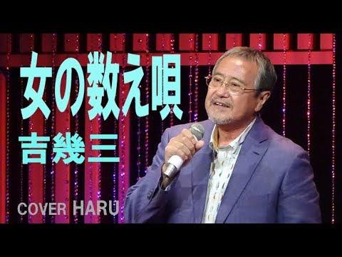 「女の数え唄」吉幾三 cover HARU