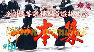 【必見!】#81【一本集】ippon omnibus【H31第28回全国高等学校剣道選抜大会】