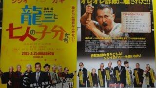 龍三と七人の子分たち 2015 映画チラシ 2015年4月25日公開 【映画鑑賞&...