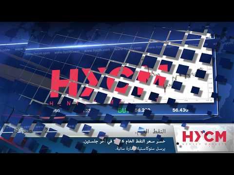 HYCM المراجعة اليومية للاسواق - العربية - - 23.08.2019