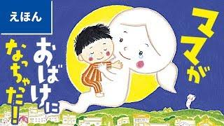 講談社の創作絵本『ママがおばけになっちゃった!/のぶみ』 ぜひお子様...