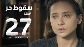 مسلسل سقوط حر - الحلقة 27 ( السابعة والعشرون ) - بطولة نيللي كريم - Sokoot Hor Series Episode 27