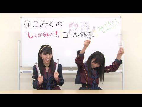 なこみくの 『しぇからしか!』 コール講座 / HKT48[公式]