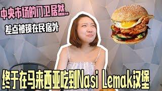 「中國女孩在大馬」終於吃到Nasi Lemak漢堡 在中央市場一直被保安干涉!?差點被鎖在民宿外..