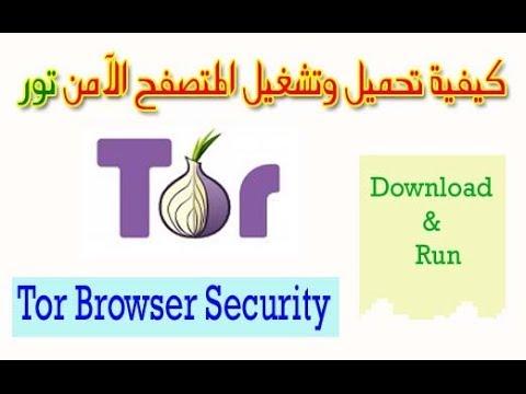 طريقة الدخول الي الويب دارك (الانترنت المظلم) البرامج اللازمة