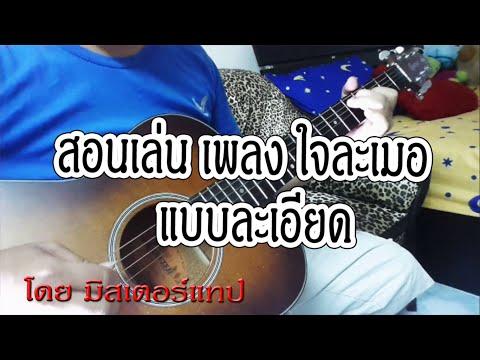 สอนเพลง ใจละเมอ-ปลื้ม +TAB