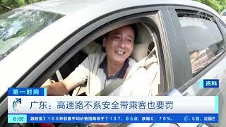 《第一时间》 20191206 2/2| CCTV财经