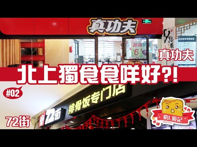 [窮L遊記·獨食篇] #02 北上獨食食咩好?! |72街&真功夫