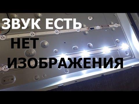 видео: lg 32lb530u. Есть звук нет картинки. Правильный способ ремонта led подсветки телевизора.