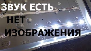 LG 32LB530U. Есть звук нет картинки. Правильный способ ремонта LED подсветки телевизора.