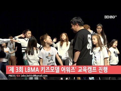 [비하인드프레스] '제 3회 LBMA 키즈모델 어워즈' 교육캠프 진행