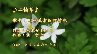 説明 「二輪草 」 作詞:水木かおる 作曲:弦哲也 歌手:川中美幸&弦哲...