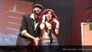 أغنية (المواقف) من مسرحية ( تحت جسر الثورة)