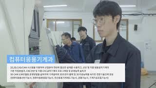 한국폴리텍대학 동부산캠…