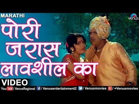 पाेरी जरास लावशील का | Pori Jaraas Lavshil Ka | Mala Gheun Chala | Popular Marathi Romantic Songs