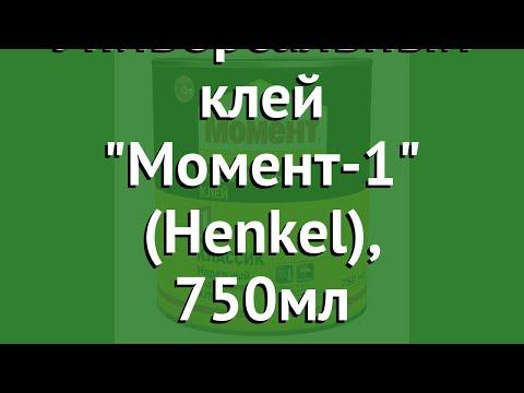 Универсальный клей Момент-1 (Henkel), 750мл обзор 422972 бренд производитель Henkel (Германия)