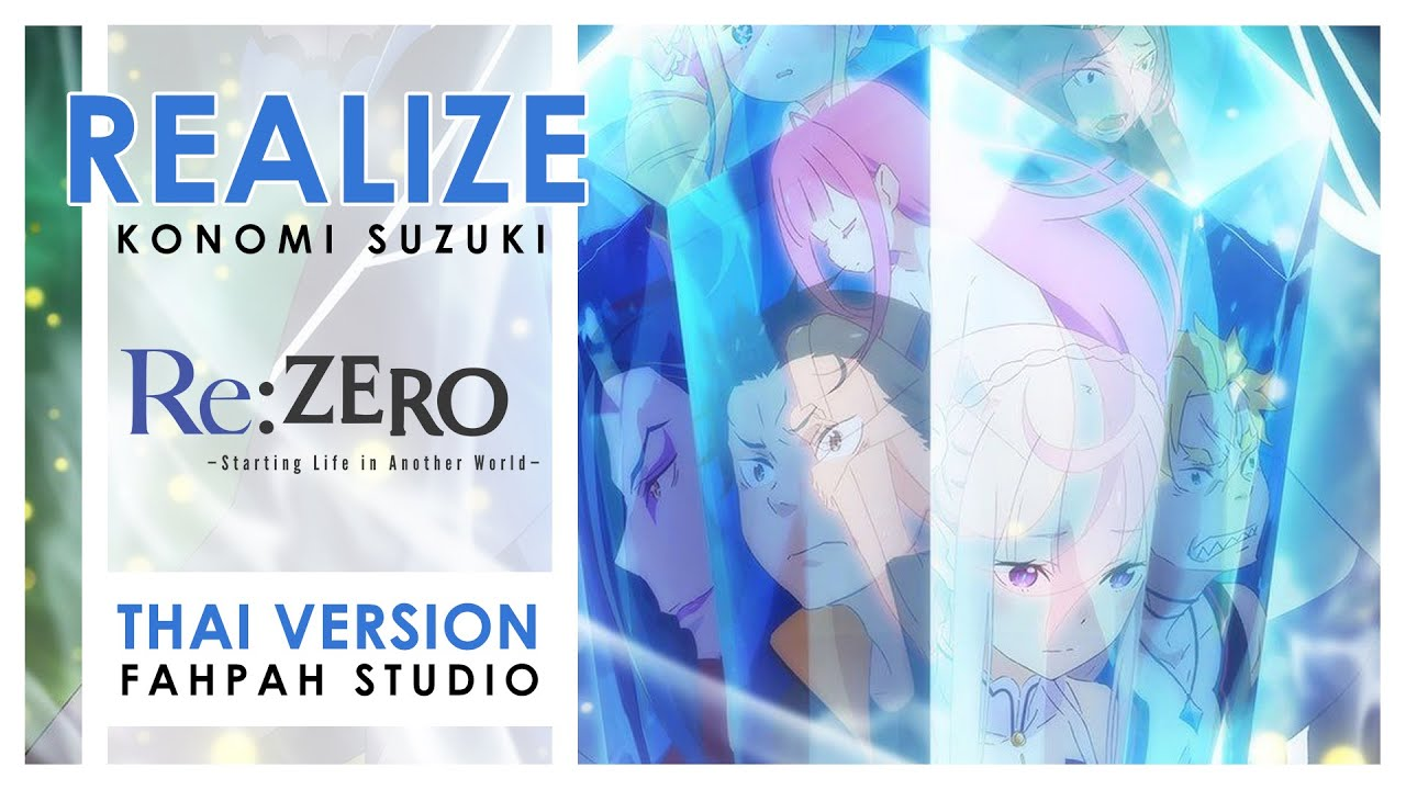 (Thai Version) Realize - Konomi Suzuki 【Re:Zero Season 2】 by Fahpah