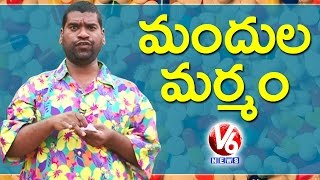 Bithiri Sathi Satire On Fake Medicine Production In Hyderabad   Teenmaar News   V6 News