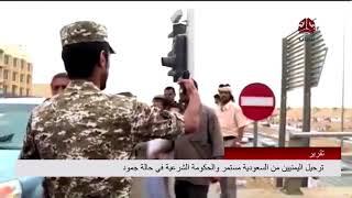 ترحيل اليمنيين من السعودية مستمر والحكومة الشرعية في حالة جمود | تقرير يمن شباب