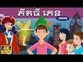 ភីតធឺ ភេន - រឿងនិទានខ្មែរ - Peter Pan in Khmer - 4K UHD - Khmer Fairy Tales