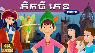 ភីតធឺ ភេន - រឿងនិទានខ្មែរ - រឿងនិទាន - 4K UHD - Khmer Fairy Tales