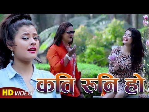 सुस्मा कार्किले खेलिन पहिलोपटक यस्तो खालको ह्ट भिडिय New NepaliLok Song By Kati Runi Ho Susma karki