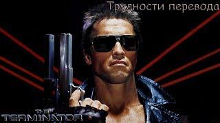 Скачать Трудности перевода ч 5 The Terminator