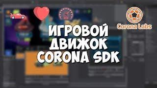 2D игровой движок Corona SDK / Установка, обзор и преимущества