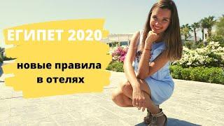 ЕГИПЕТ 2020 Новые правила в отелях