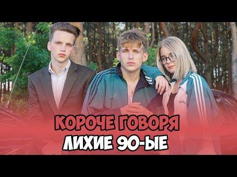 КОРОЧЕ ГОВОРЯ, ЛИХИЕ 90-ЫЕ