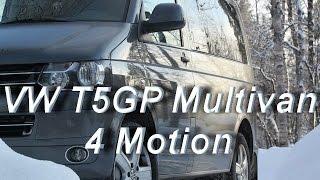 Обзор Volkswagen T5GP Multivan 4Motion Тест-Драйв