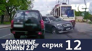 Дорожные войны | Сезон 7 | Серия 12