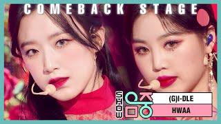 Download [쇼! 음악중심] (여자)아이들 - 화(火花) ((G)I-DLE - HWAA), MBC 210116 방송