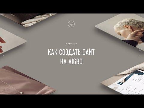 Как создать сайт на Vigbo | Vigbo.com