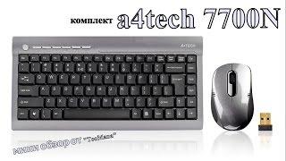 Обзор комплекта A 4tech - 7700N