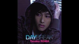 田中ロウマ - 叶わぬ恋
